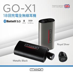 英國音響品牌 Mission 推出首款全無線藍牙耳機 GO-X1