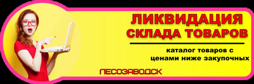 sklad_les