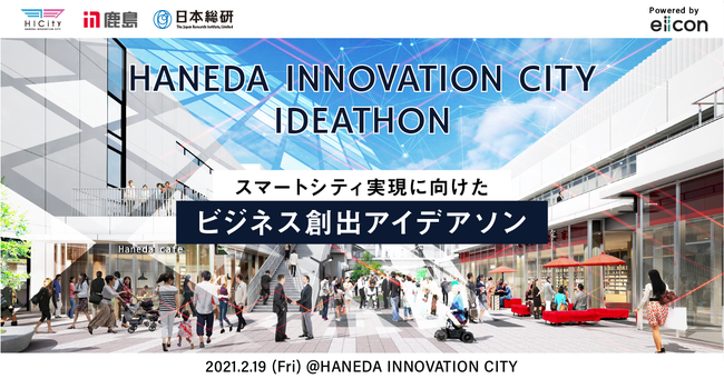 新たなスマートシティ実現に向けた「HANEDA INNOVATION CITY IDEATHON」にて採択企業に選出されました!