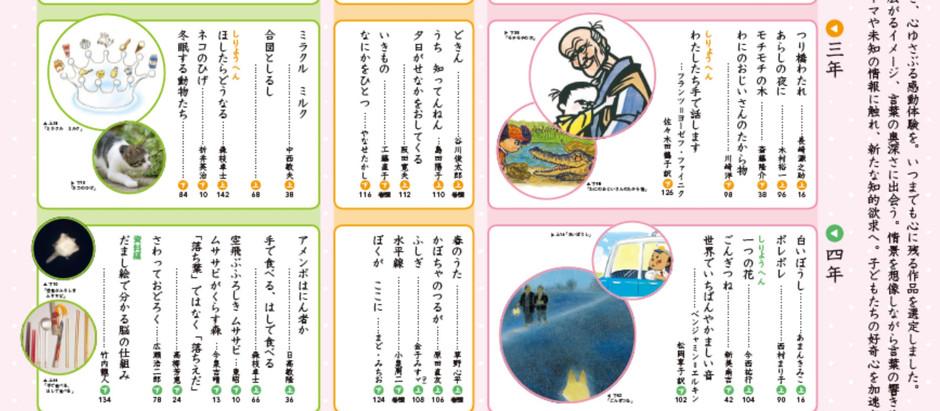 小学6年生の国語教科書 (学校図書) に説明文掲載(COO 坂本真樹)