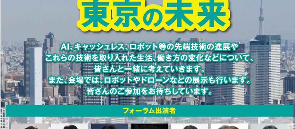 小池知事と語る東京フォーラムに出演(COO 坂本真樹)