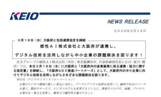 大阪府と「大阪府内の産業振興に係る連携・協力に関する協定書」を締結