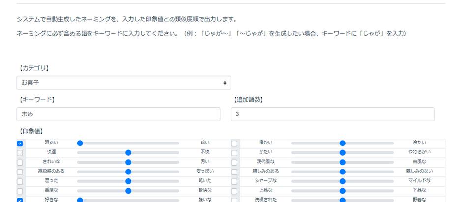【コラム】イメージに合わせたネーミング自動生成サービス「KANSEI - Naming generator」β版について