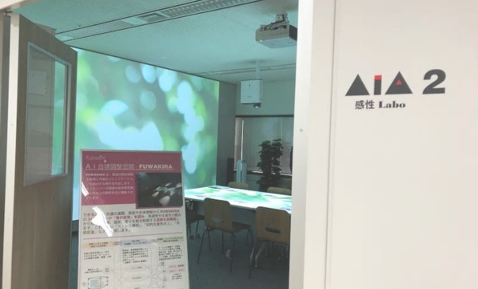 感性AI空間「FUWAKIRA(フワキラ)」の導入(日本工学院 八王子専門学校 様)