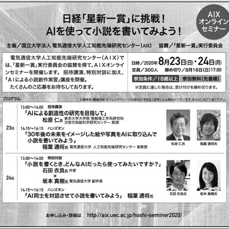 AIXオンラインセミナー「日経『星新一賞』に挑戦!AIを使って小説を書いてみよう!」登壇のお知らせ(COO 坂本真樹)