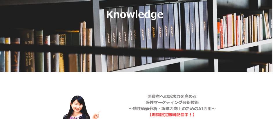 Knowledgeページを公開