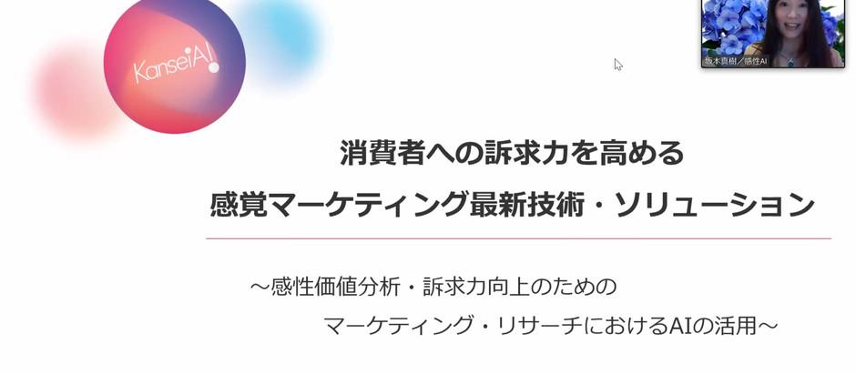 特定非営利活動法人MCEI特別定例研究会講演について(COO 坂本真樹)