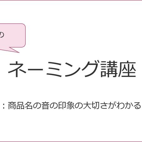 【コラム】「坂本真樹先生のネーミング講座 4時間目」を公開