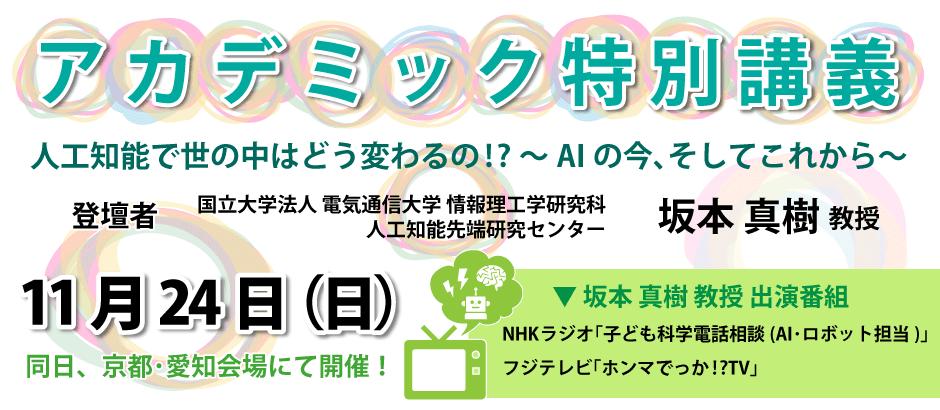 株式会社京進様のアカデミック特別講義に登壇(COO 坂本真樹)