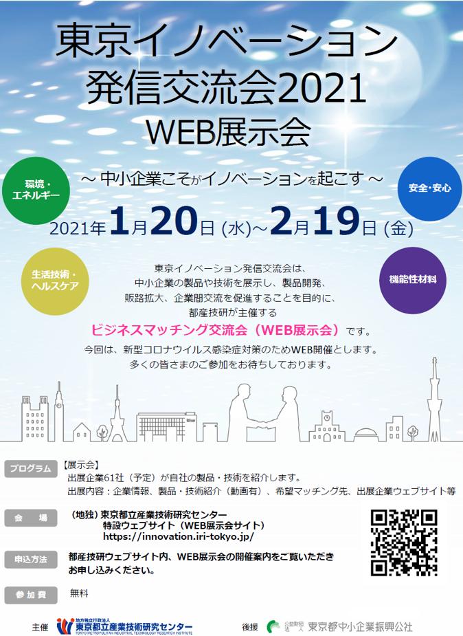 東京 展示 会 東京都の展示即売会|イベント情報|ジモティー