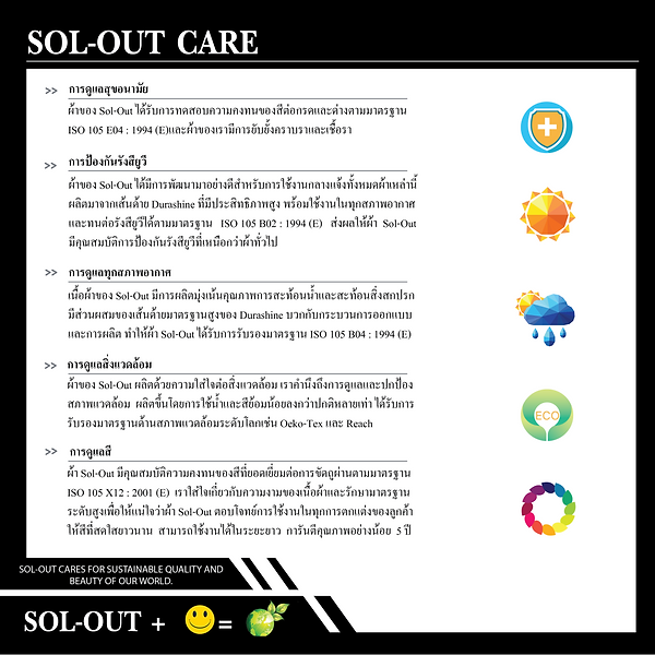 @Soloutแก้-01 (1).png