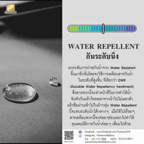 WATER REPELLENT ระดับการกันน้ำของผ้า