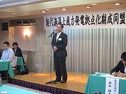 設立総会1.JPG