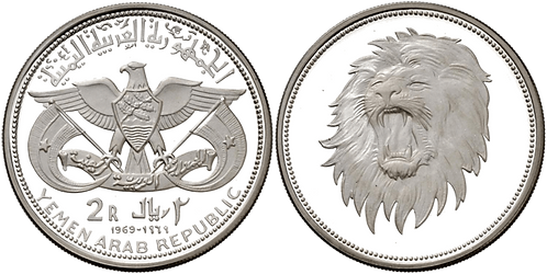 YEMEN (República Árabe), 2 RIYALS, 1969. PROOF