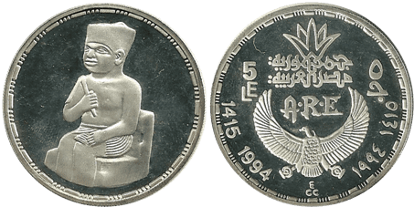 EGIPTO, 5 LIBRAS EGIPCIAS, 1994. (PROOF)