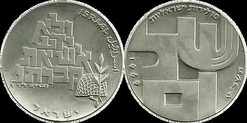 ISRAEL, 10 LIROT, 1969. (PROOF)