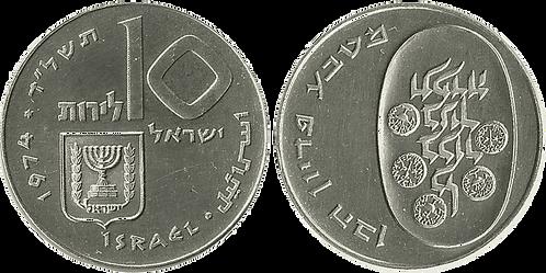 ISRAEL, 10 LIROT, 1974. (PROOF)