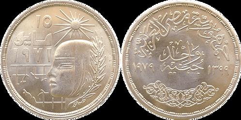 EGIPTO,  1 LIBRA EGIPCIA, 1979. (SC)