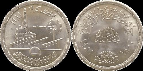 EGIPTO, 1 LIBRA EGIPCIA, 1981. (SC)