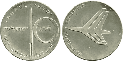 ISRAEL, 10 LIROT, 1972. (PROOF)