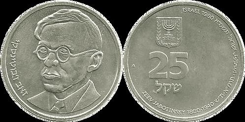 ISRAEL, 25 SHEQEL, 1980. (SC)