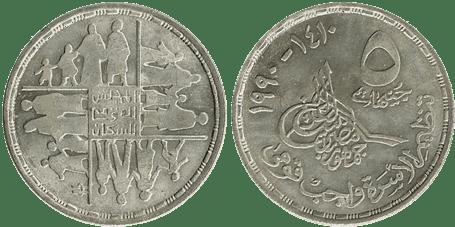 EGIPTO, 5 LIBRAS EGIPCIAS, 1990. (PROOF)