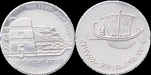 ISRAEL, 5 LIROT, 1963. (PROOF)