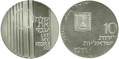 ISRAEL, 10 LIROT, 1971. (PROOF)