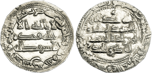 ABDERRAHMAN II. DIRHAM. 233 H. MBC+