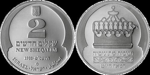 ISRAEL, 2 NEW SHEQALIM, 1988. (PROOF)