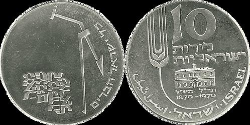 ISRAEL, 10 LIROT, 1970. (PROOF)