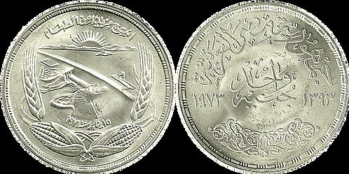 EGIPTO, 1 LIBRA EGIPCIA. 1973 (SC)