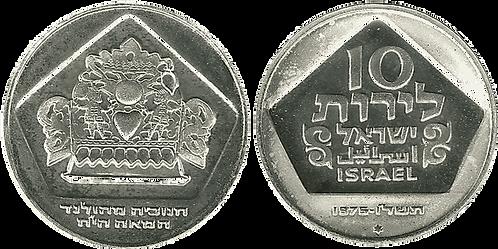 ISRAEL, 10 LIROT, 1975. (PROOF)