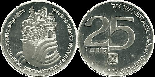 ISRAEL, 25 LIROT, 1977. (PROOF)