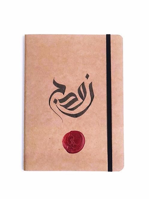 Notebook | مُفكرة