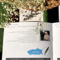 ملتقى اليوم العالمي للغة العربيه