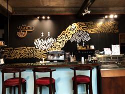 مقهى قطرات القهوة