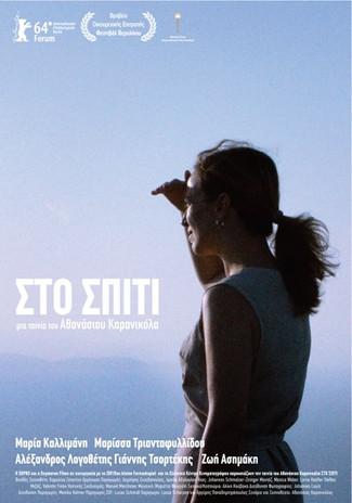 """AT HOME""Berlinale: Ecumenical Award | Βραβείο των κριτικών στην ελληνική ταινία «Στο σπίτ"