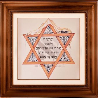Yevarechecha Hashem