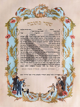 כתובה שמחה יהודית