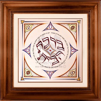 Home Blessing - 'Birkat Habayit'