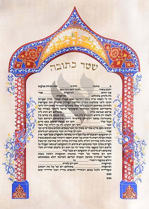 כתובה ירושלים של זהב