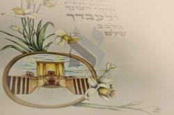 תפילה לבנית בית המקדש2