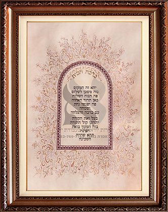 ברכת הבית  |  Home Blessing - 'Birkat Habayit'