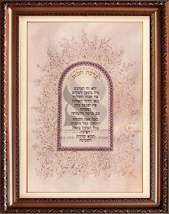 Home Blessing - 'Birkat Habayit'