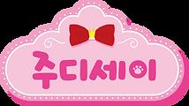 joodyssey_logo_kr_최종.png