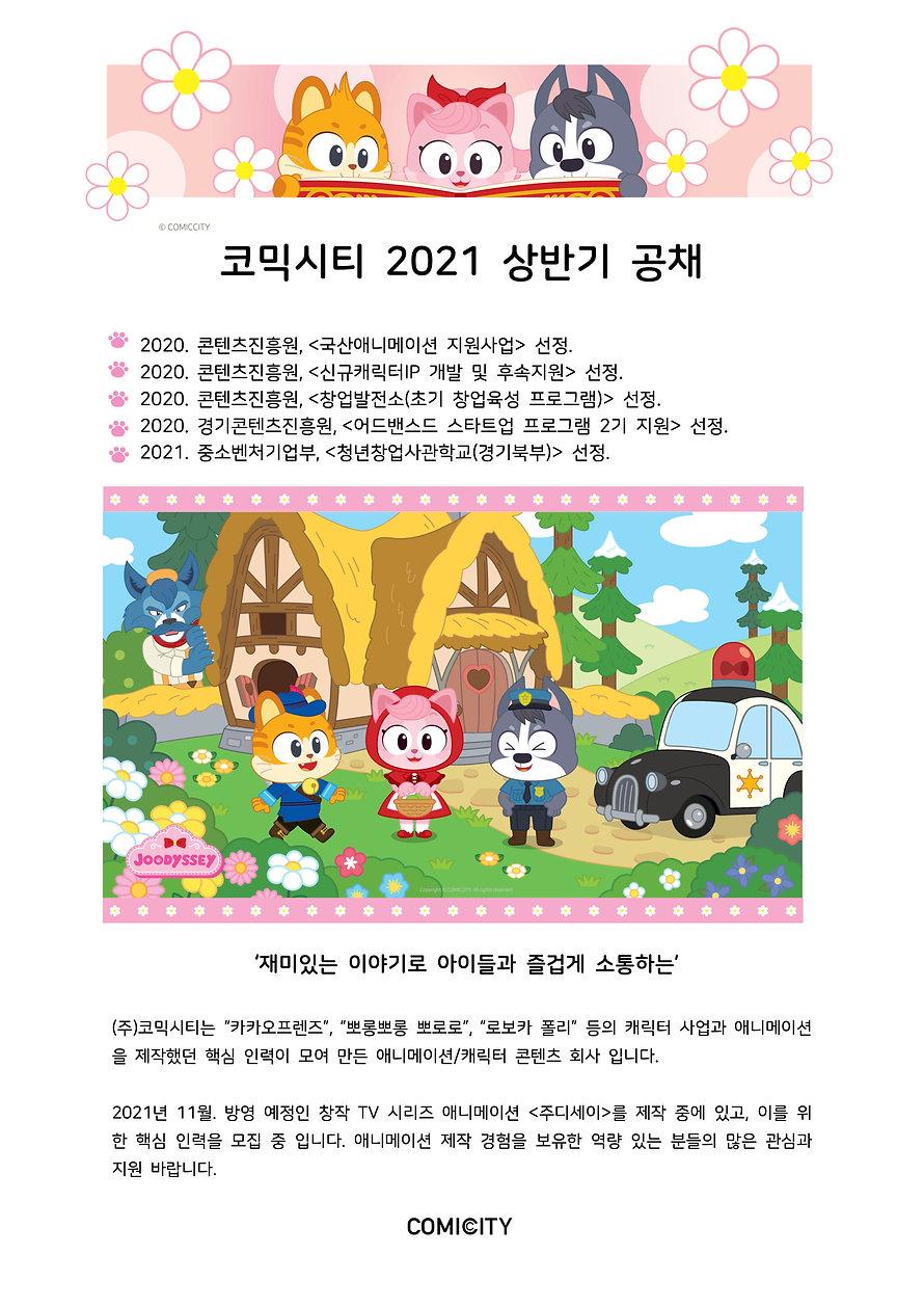 코믹시티 2021 상반기 공채 .jp2