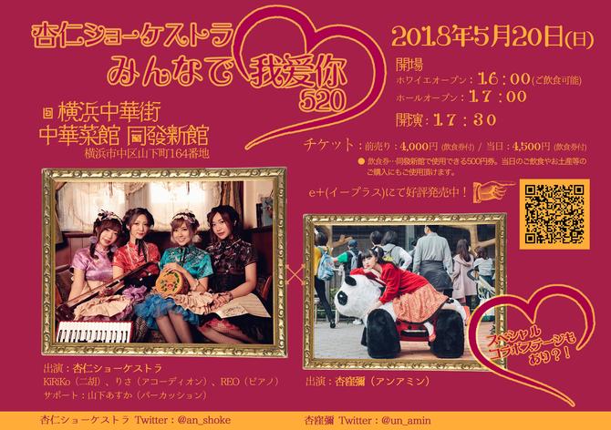 杏仁ショーケストラのみんなで我爱你(ウォアイニー)520 @横浜中華街 開催決定!