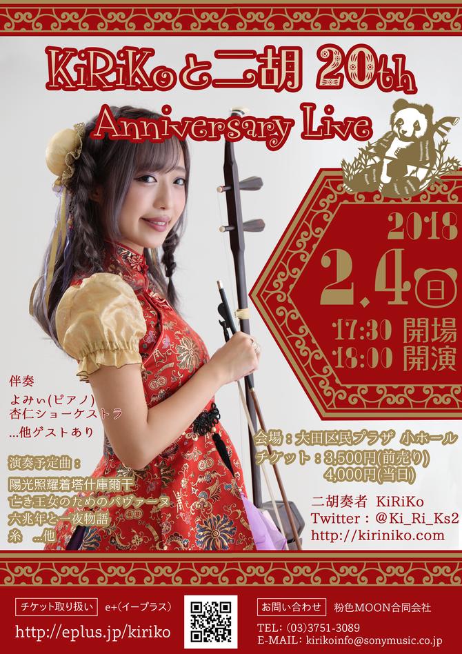 KiRiKoと二胡 20th Anniversary Live