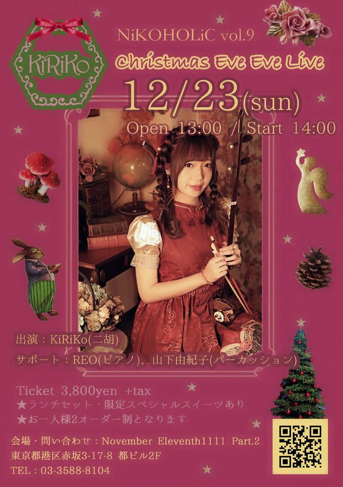 NiKOHOLiC vol.9「Christmas Eve Eve Live」開催決定!